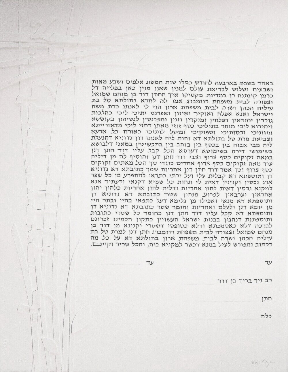 """""""Garden"""" Design with Pearlescent Black Hebrew and Poetic Phrase"""