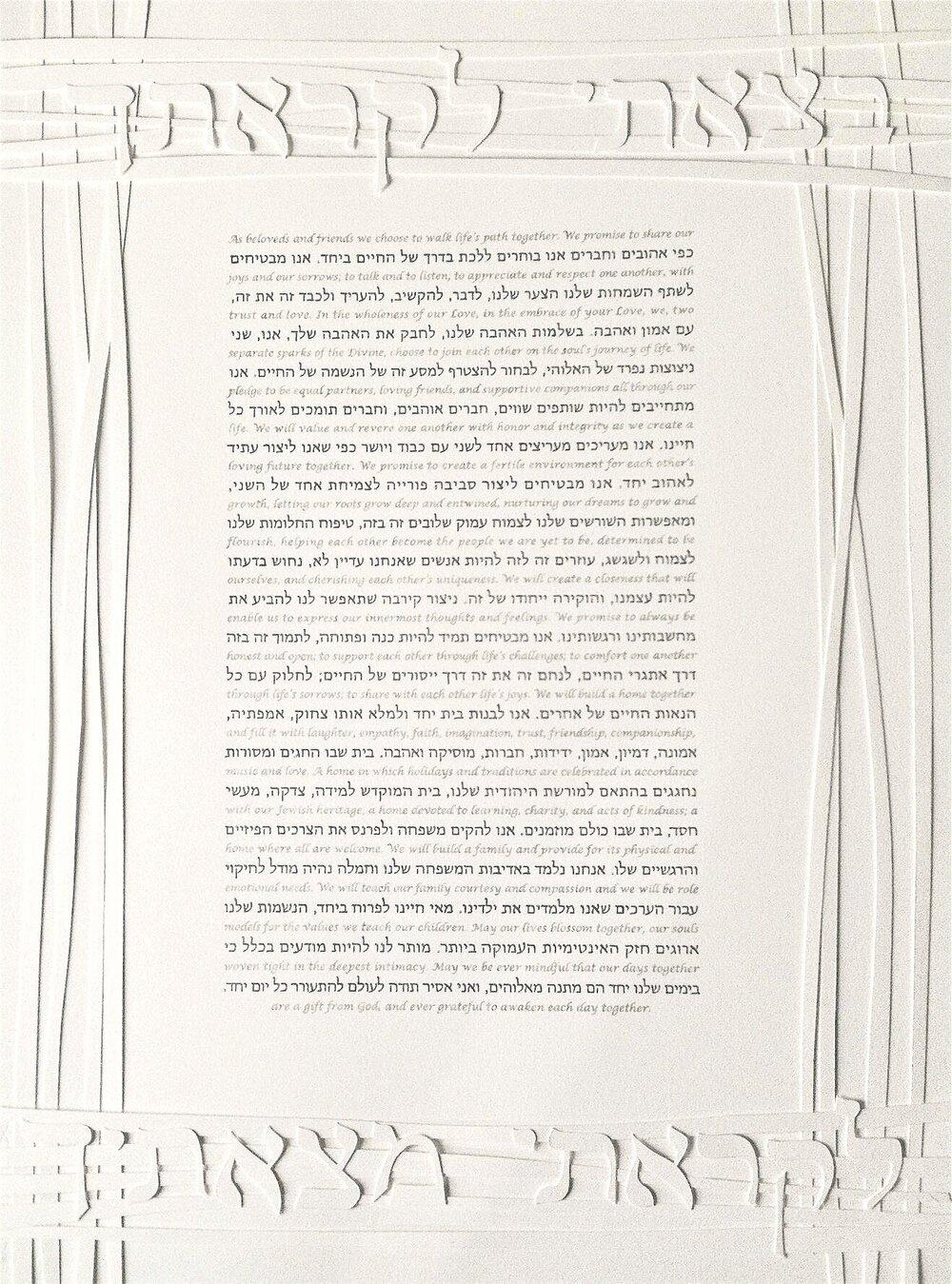 """""""Infinite, Geometric"""" Design with Poetic Phrase"""