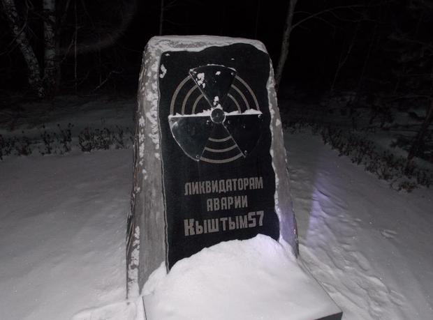 Memorial of the Kysthym Disaster 1957  Photo Source: MemphiStofel via  Wikimapia