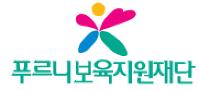 푸르니보육지원재단