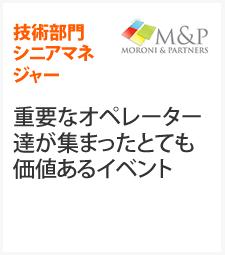 Testimonial Moroni & Partners (02) (F).png