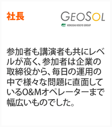 Testimonial Geosol (02) (F).png