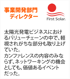 Testimonial First Solar (02) (F).png