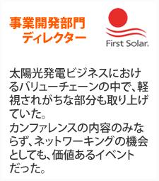 Testimonial First Solar (02) (F).png