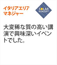 Testimonial SolarKonzept (02) (F).png
