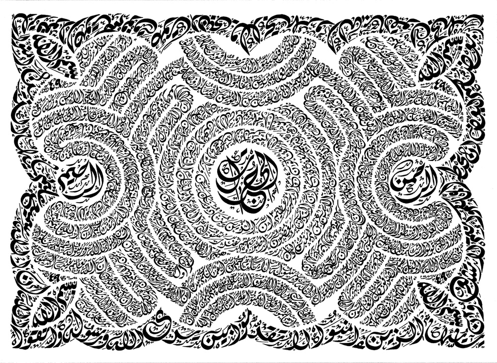 Surah 49, Al-Hujurat or The Chambers. (Courtesy Everitte Barbee)