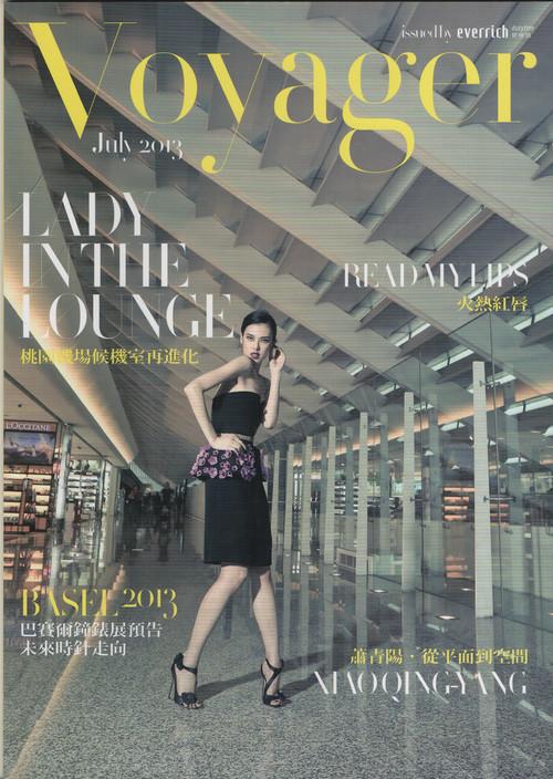 昇恆昌 Voyager 雜誌   2013年七月號,以《桃園機場候機室再進化》專題,為青花主題設計所作介紹。