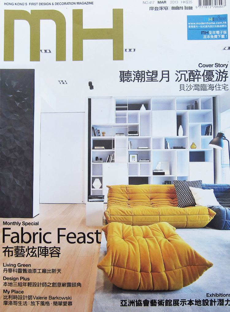 香港摩登家庭雜誌   2013年三月號。《青花女王楊莉莉》專題。