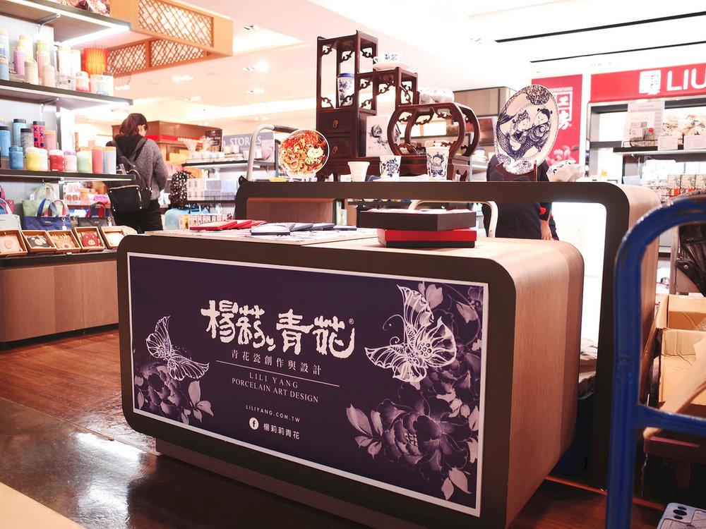 桃園機場×昇恆昌免稅店   楊莉莉青花×桃園機場×昇恆昌三方跨界合作提案,於春節推出快閃專櫃。