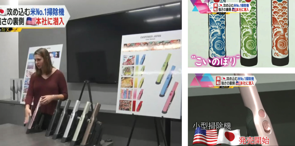 TV Yomiuri is a TV station headquartered in Osaka, servicing Southern Japan. They aired a news segment on Shark's commitment to designing for the Japanese consumer, which included footage from a CMF team review of the Spring Refresh designs.