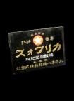 FA-1254_00_Japanese-Shop-Sign-Kanban-105x142.jpg