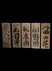 FA-1287_00_Japanese-Name-Board-105x142.jpg
