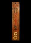 FA-2332_00_Japanese-Shop-Sign-Kanban-105x142.jpg