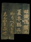 FT-0090_00_Japanese-Folk-Textile-Tsutsugaki-Resist-105x142.jpg