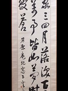 S-0804-caligraphy-60_00.JPG