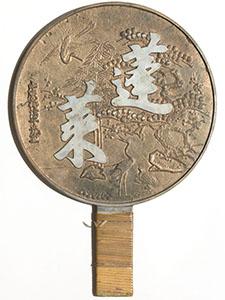 Mirror-nakahara-settunokami-mitsushige-275_00.jpg