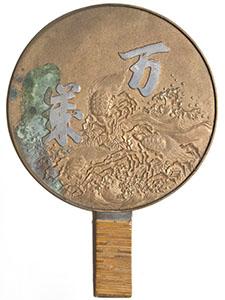 Mirror-tenkaichi-fujiwara-masashige-325_00.jpg