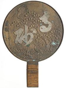 Mirror-tenkaichi-inbanokun-fujiwara-yoshitsugu-325_00.jpg