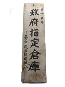 FA-tokamachi-government-warehouse-sign_00.jpg