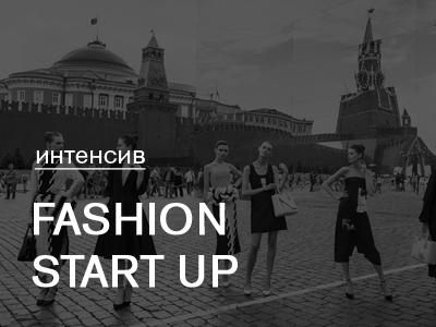 FASHION START UP- это интенсивная двухдневная программа для тех, кому интересно создание собственного бизнеса в индустрии моды, а также для действующих владельцев fashion бизнеса, которые хотят повысить прибыльность своих проектов и получить максимально подробные практические консультации. 12 - 13 НОЯБРЯ (МОСКВА)