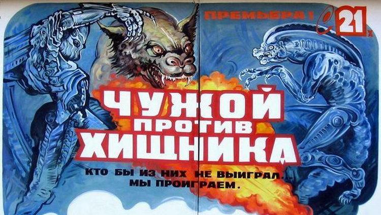 Russian ALIEN VS. PREDATOR poster.