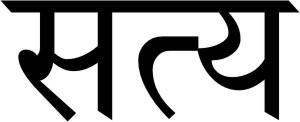 """The satya, or """"truth"""", symbol in Sanskrit"""