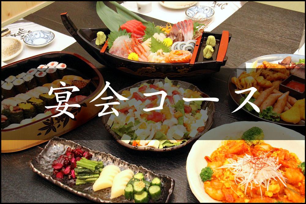 誠 宴会コース