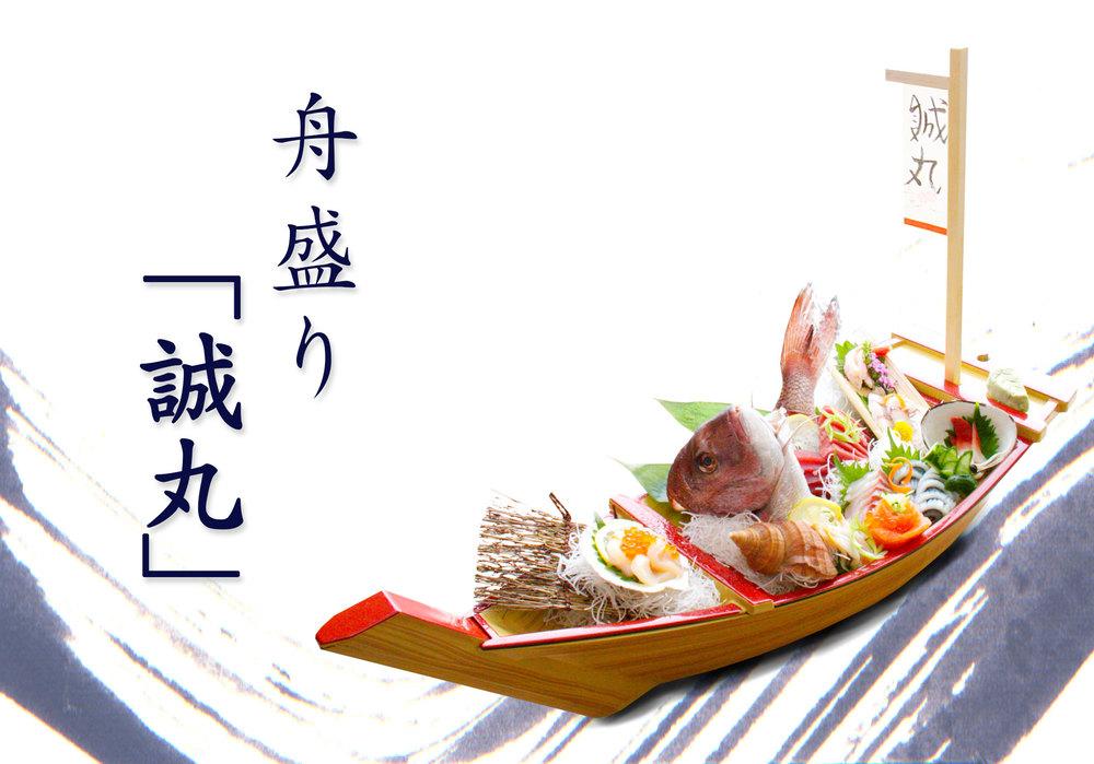 誠丸.jpg