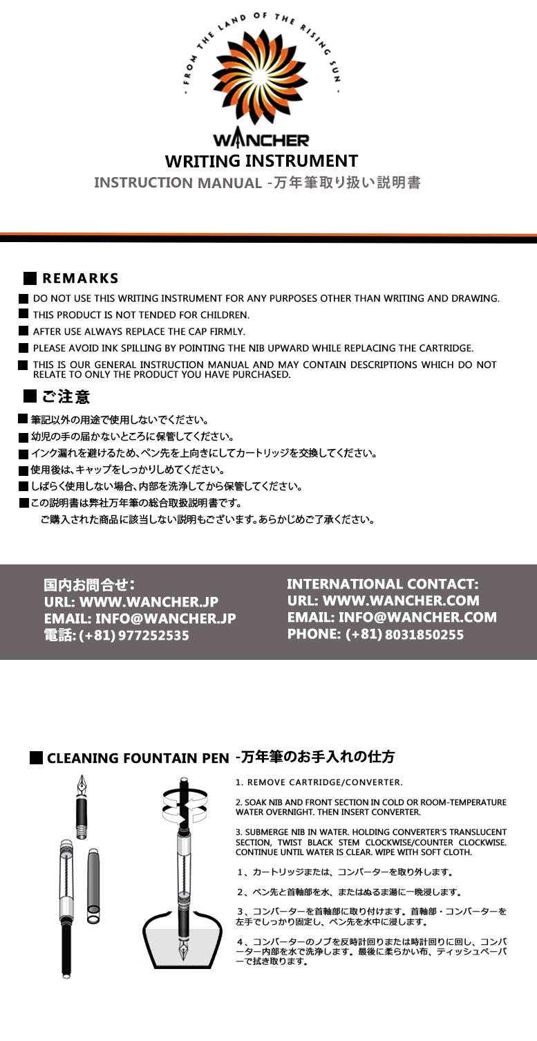 instruction-manual-fountain-pen-in-general.jpg