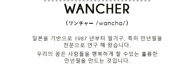 Wancher.jpg