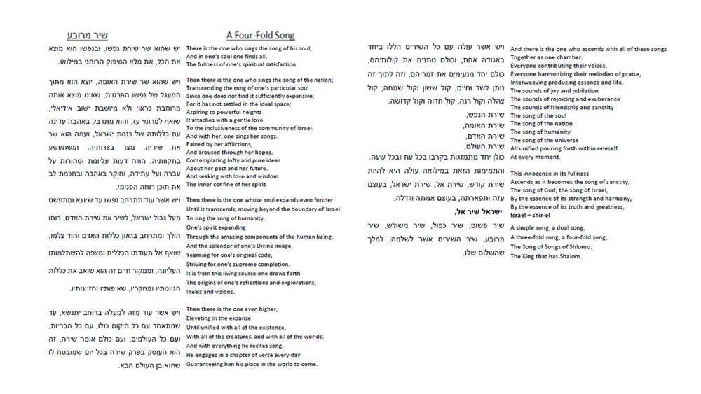 Four Fold Song Rav Cook (1).jpg