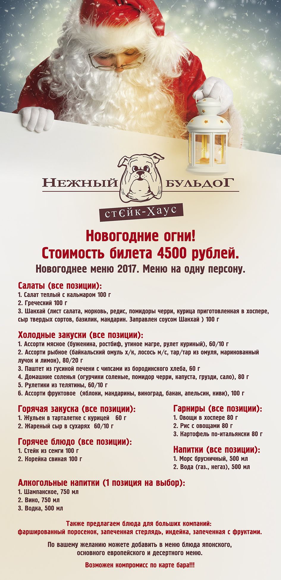 НБ_Нов. меню_4500 руб.jpg