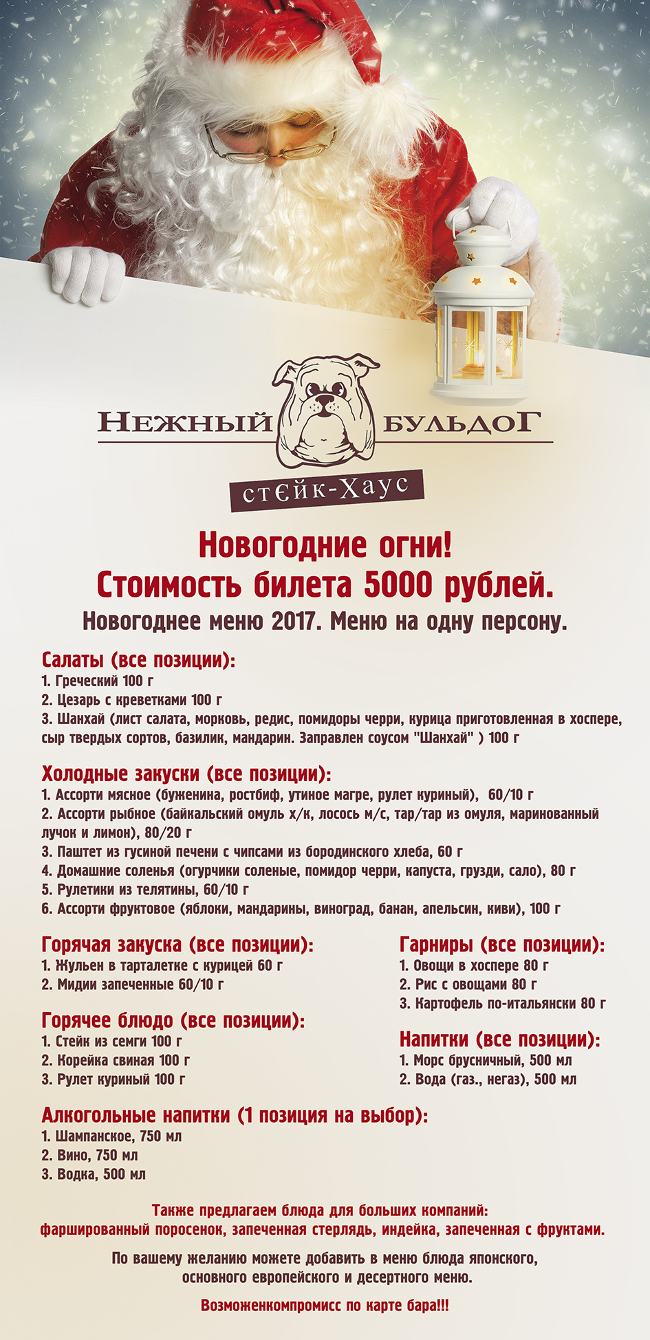 НБ_Нов. меню_5000 руб.jpg