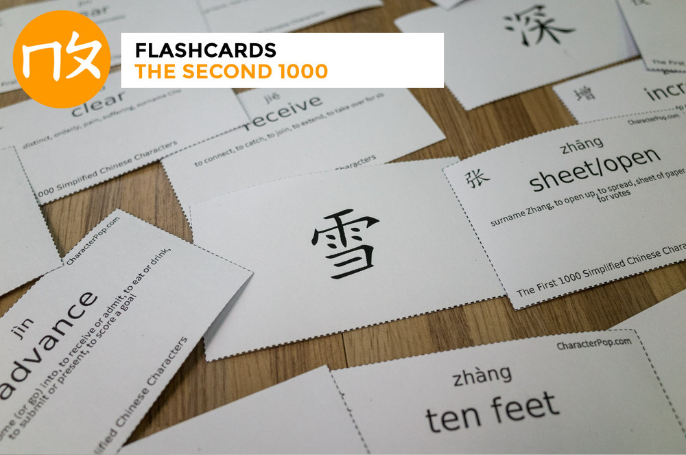 flashcards_second.jpg