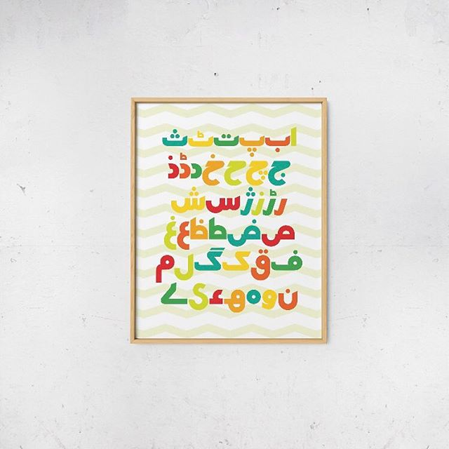 my alphabet posters have been getting much love in my shop lately! makes me happy to know that babies are gonna learn from something i designed.  etsy.com/shop/imaginairyart  #alphabetposter #urduposter #bauhaus #urduart #pakistaniart #kidsdecor #homedecor #pakistaniartists #graphicdesign #nurserydecor #etsyseller