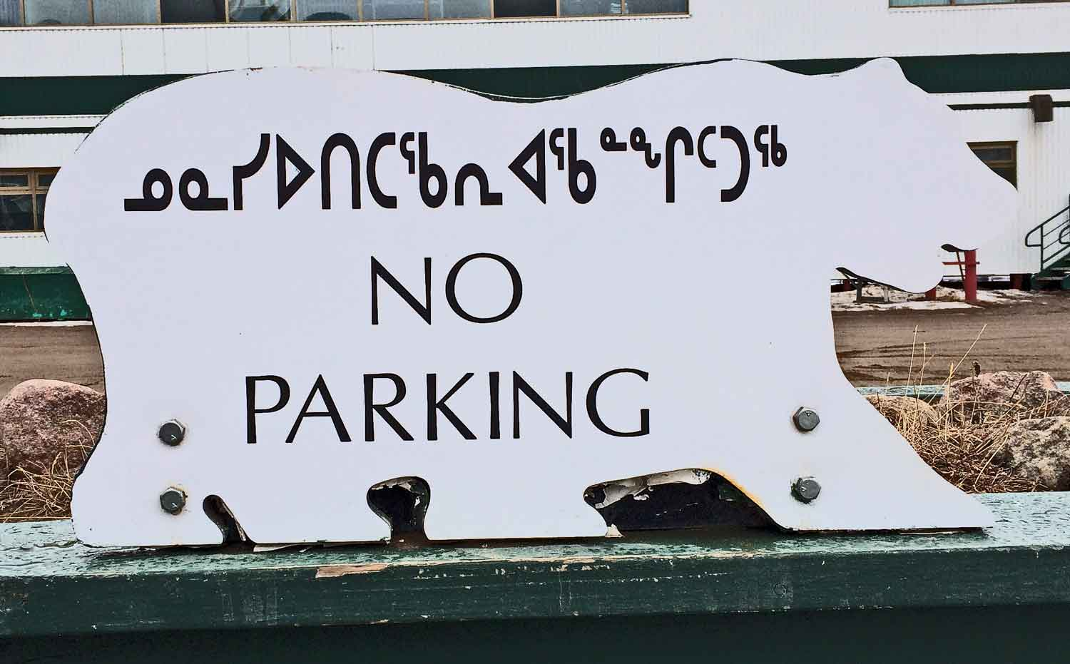 """""""No parking"""" sign in shape of polar bear. Photo: Christine Montague"""
