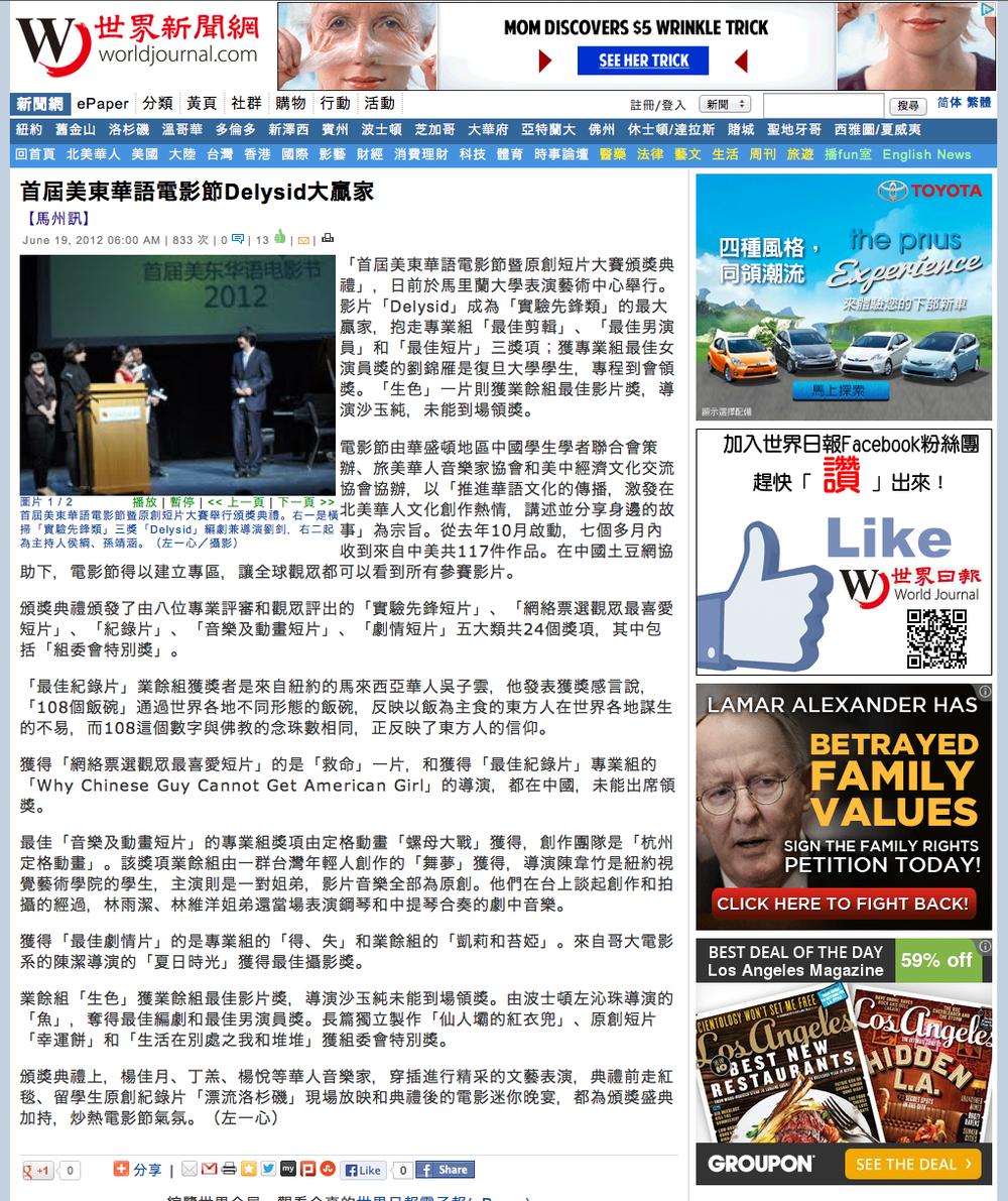 世界新闻网.jpg