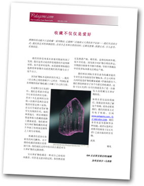 Collecting Chinese translation by Yan (Dorina) Shen. Click image to open PDF.