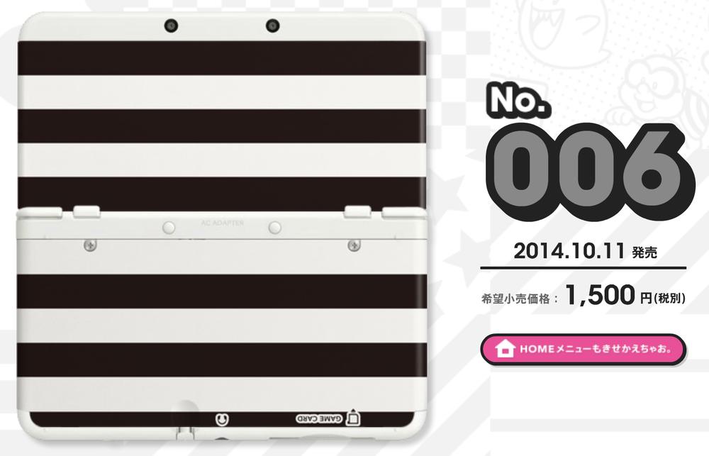 Faceplate 006 Zebra.png