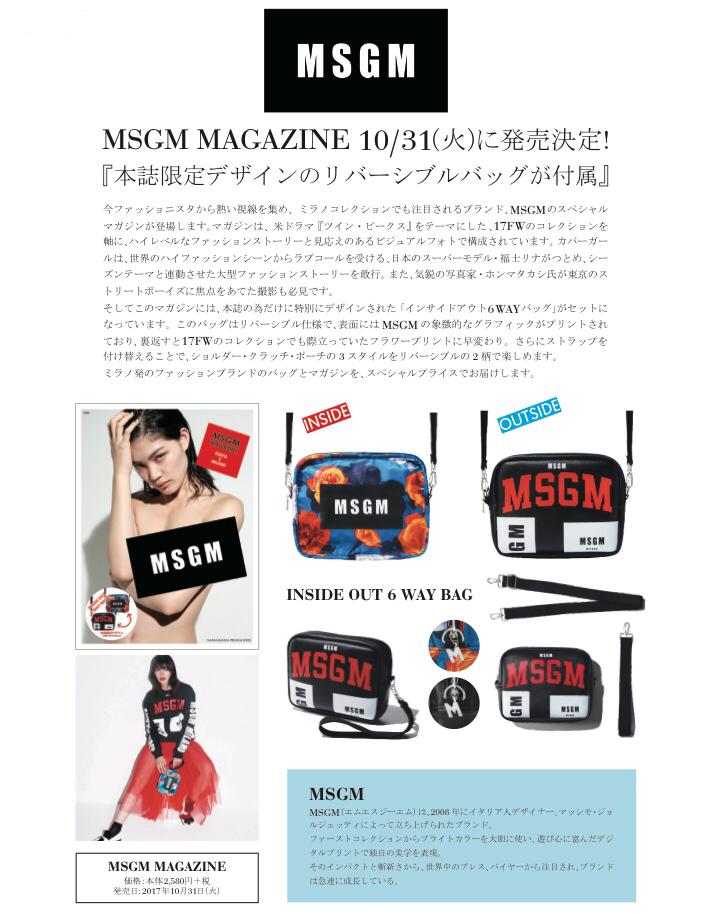 コモスクエア HoodieDress フーディードレス MSGM エムエスジーエム MSGMmagazine MSGMバッグ