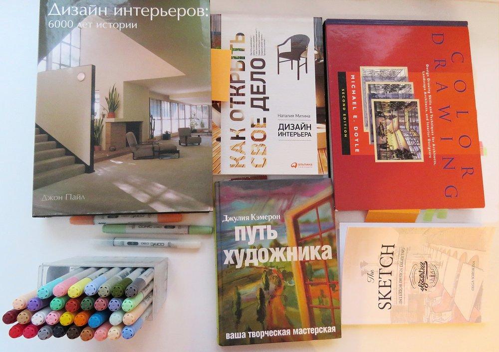 Книги для дизайнеров интерьера