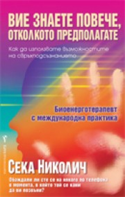 """BULGARIAN TRANSALTION:  """"Вие знаете повече, отколкото предполагате"""""""