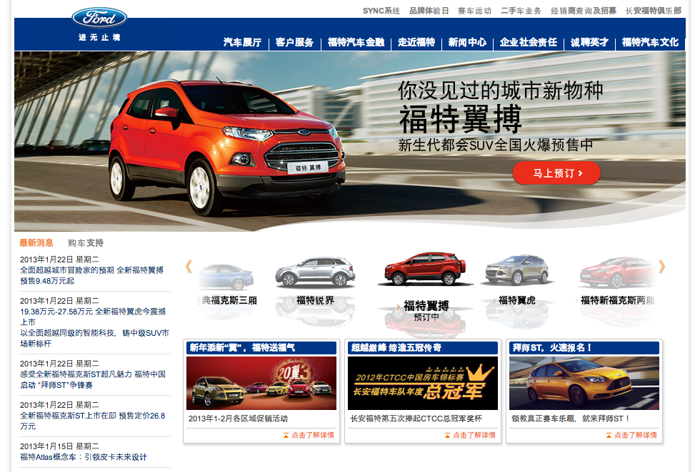 ford-china.png