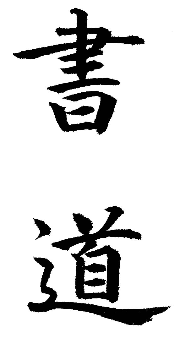Image Gallery Japanese Calligraphy Strokes