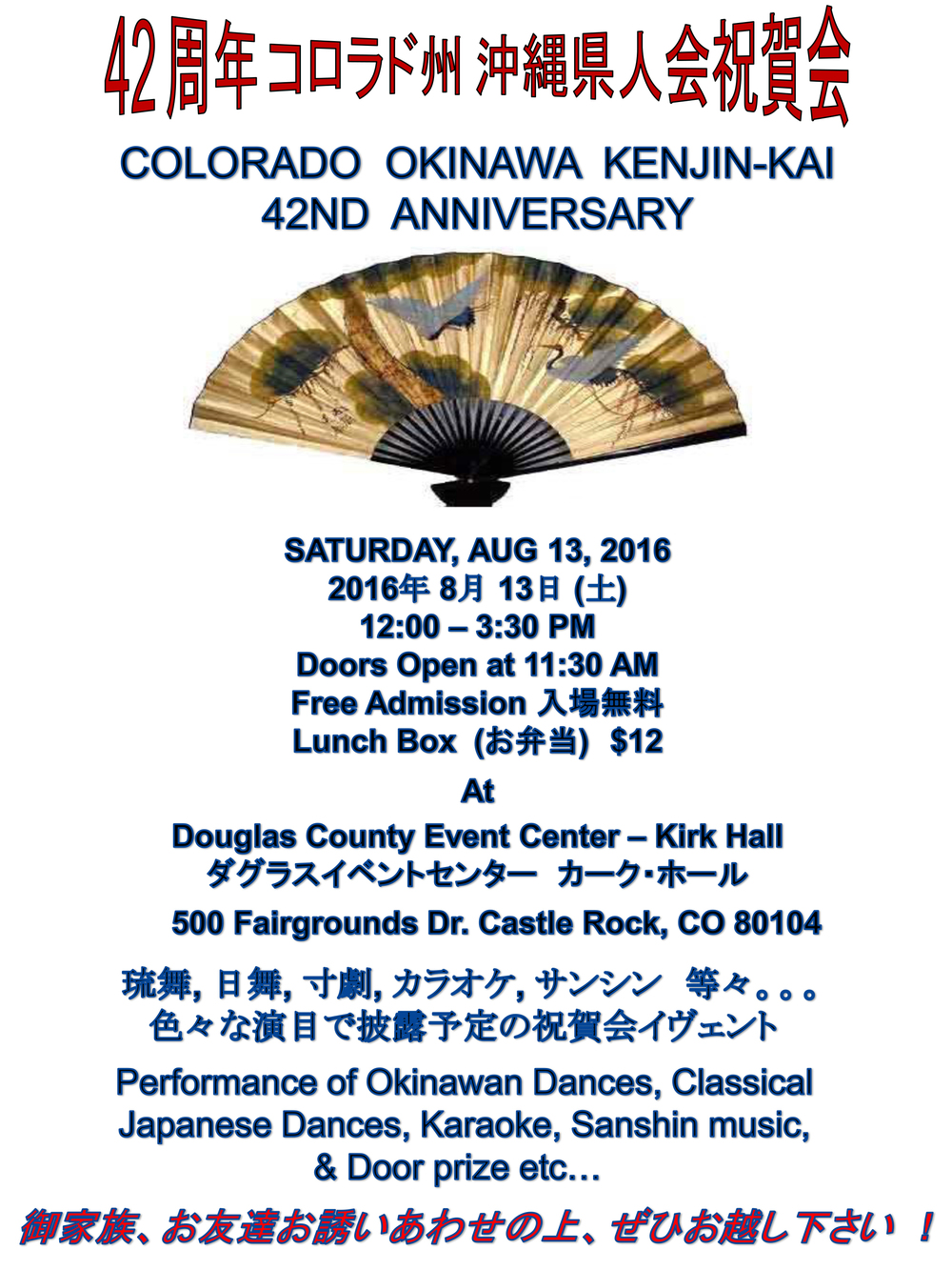 OKK 42ND ANNIVERSARY FLYER (1).jpg