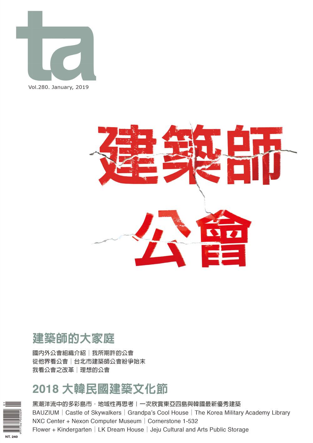 Taiwan Architecture Magazine (201801)_01_Cover.jpg