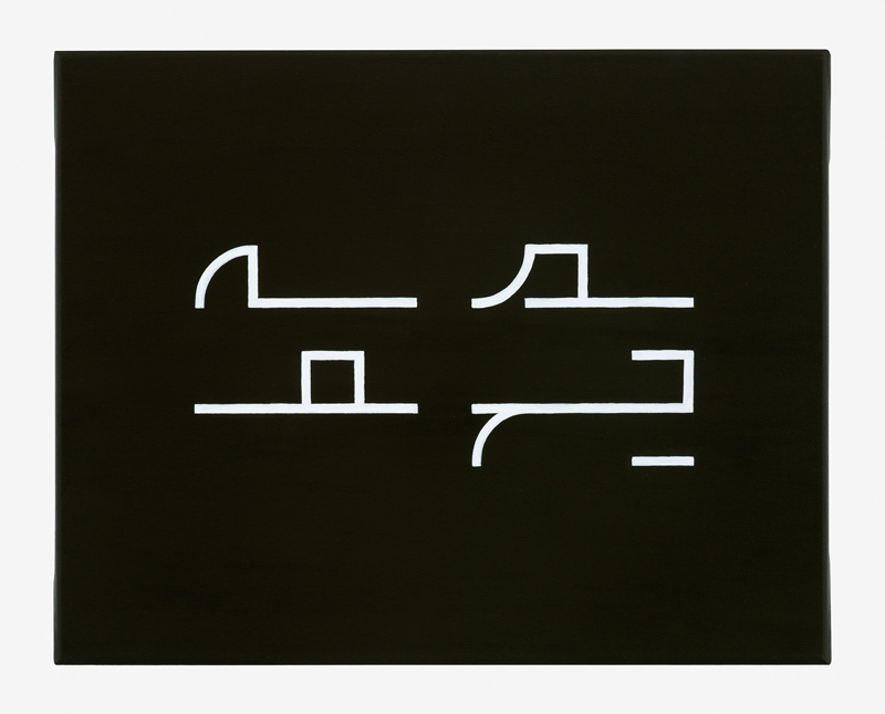 Ein großes Bedürfnis (K4) , 2013  painting in K4, acrylic on canvas  40 × 50,5 cm