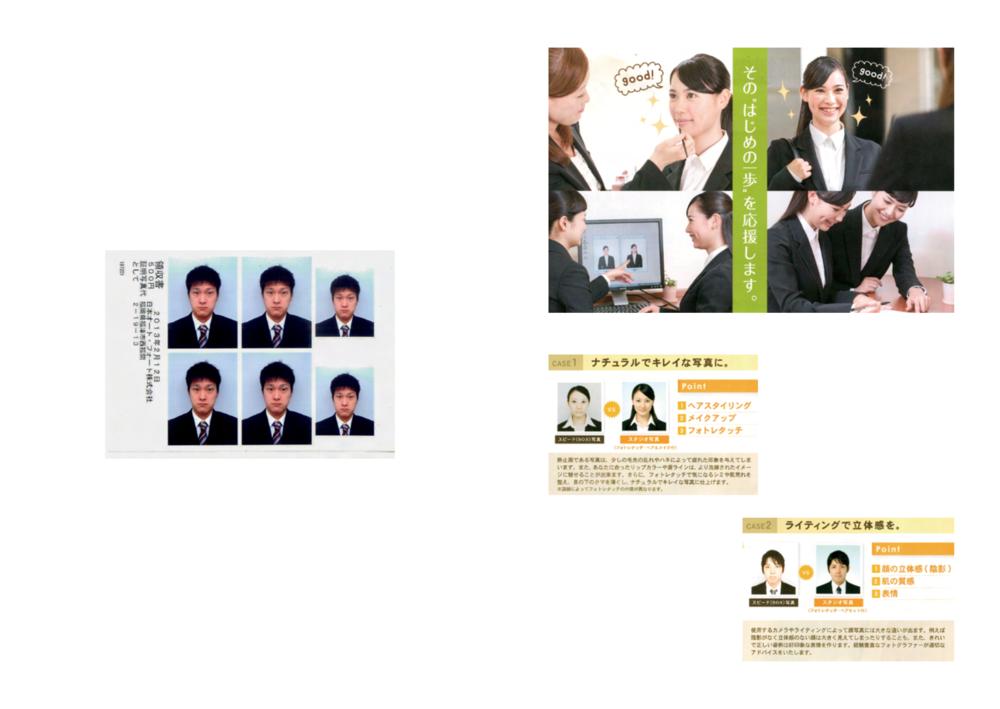 Recruit    Hiroshi Okamoto