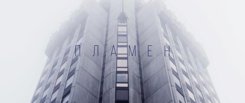 Plamen_Film_Gallery_01.jpg