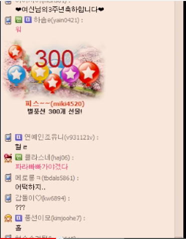 A screen capture of AfreecaTV's chat room and a transfer of virtual balloons from a viewer.